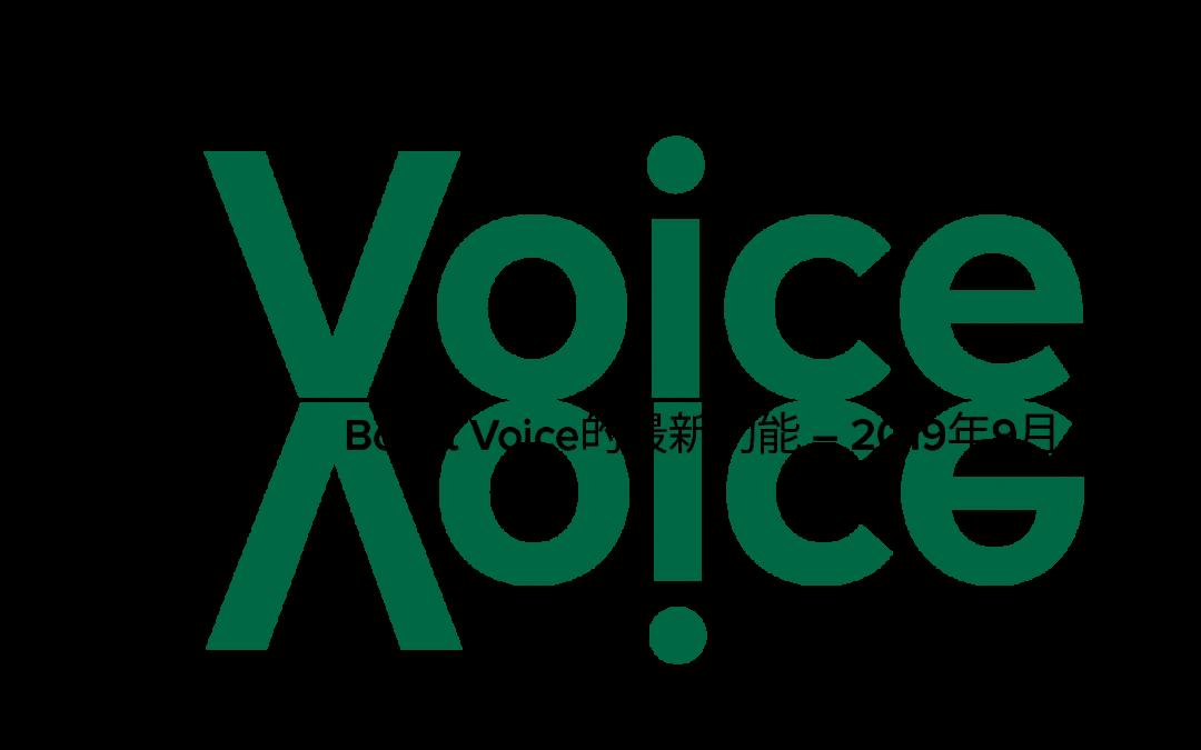 Boost Voice的最新功能 – 2019年9月